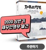 2020상반기사전주문