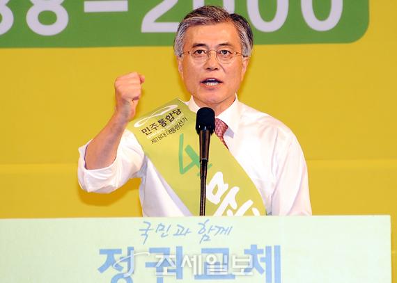 문재인 민주통합당 대선 경선 후보