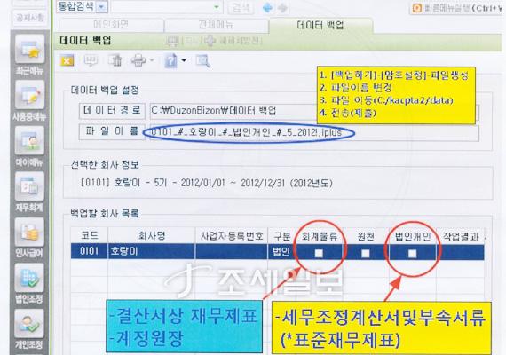 더존의 세무회계프로그램 데이타백업(감리자료 전송) 화면