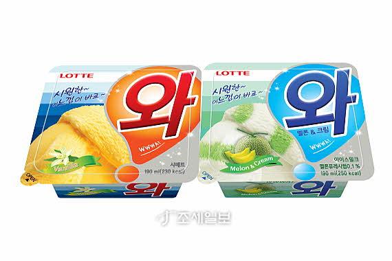 오앙년의 베스트셀러 제품, 롯데제과의 셔벗 아이스크림 '와'이미지