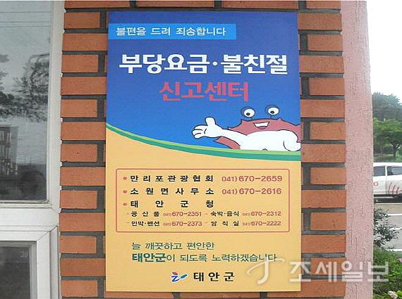 태안군 만리포 해수욕장 부당요금 신고센터 사진