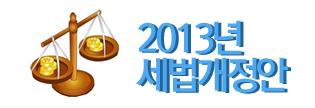 2013년 세법개정안 미리보기