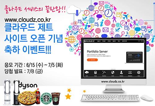 SK(주) C&C, 이벤트 홍보 포스터