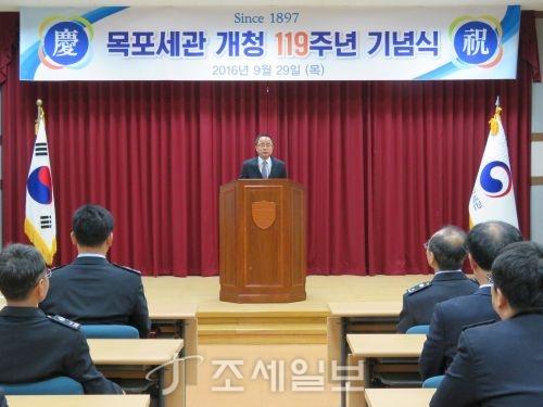 목포세관 개청 119주년 기념식 개최