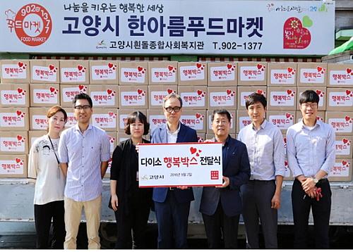 고양시청 행복박스 전달식 모습...다이소