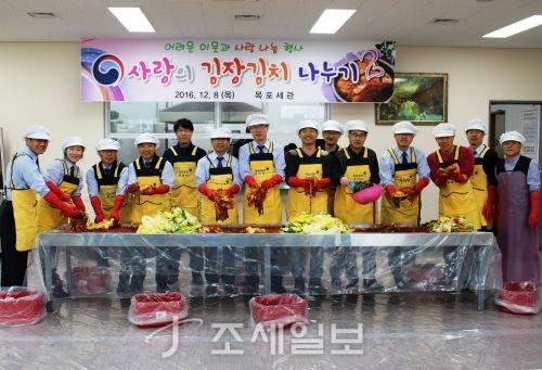 목포세관 사랑의 김장김치 담기행사