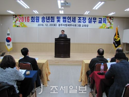 광주지방세무사회 송년회 개최