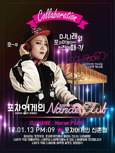 박나래 나래클럽 포스터