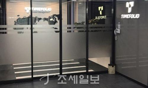 """헤지펀드 거물 \'타임폴리오자산운용\' 검찰 고발돼…\""""6.8조 외환거래 위반\"""""""