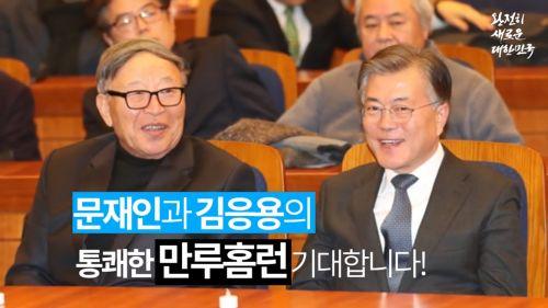 문재인 김응룡