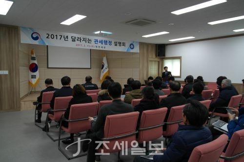 \'2017년 달라지는 관세행정 설명회\' 개최