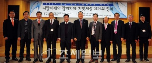 [포토]한국지방세학회 세미나