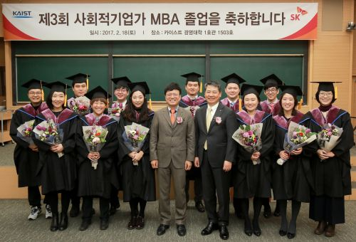 SK행복나눔재단, KAIST 사회적 기업가 MBA 제3회 졸업식