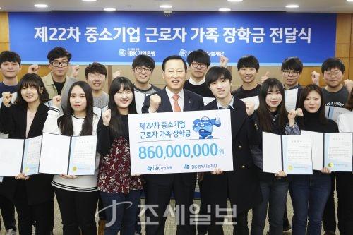 IBK기업은행, 중기 근로자 자녀에 장학금 8억6000만원 전달