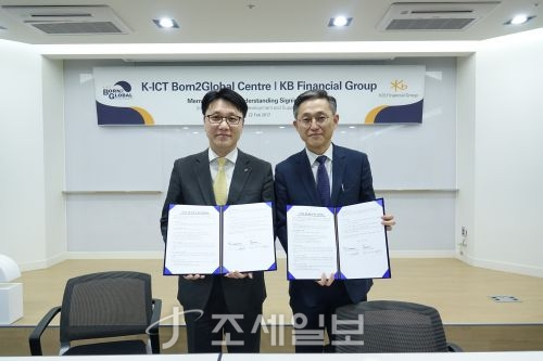 "KB금융·본투글로벌센터 \""스타트업 발굴 육성\"" MOU"