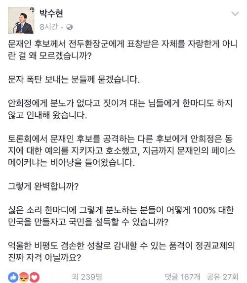 박수현 대변인