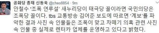 신동욱, 안철수 조폭 논란에 대해
