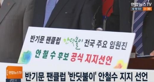 반기문 팬클럽 '반딧불이', 안철수 지지 선언…