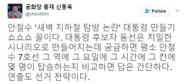 신동욱, 반딧불이 지지 선언 받은 안철수 '지하철 탐방'에