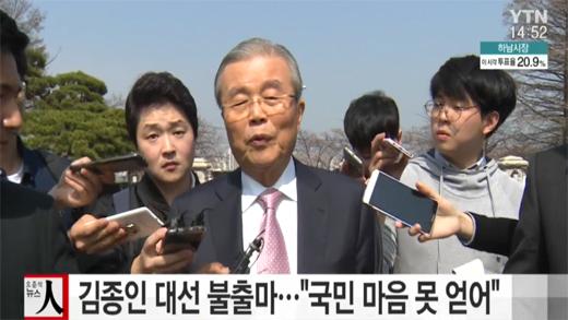 김종인, 오늘 대선 불출마 선언…