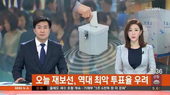 4.12 재보궐선거 결과…경남 10곳 중 민주당 5명 당선 '기염'