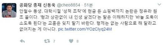 신동욱, 안철수 동생 '성적 조작' 논란에