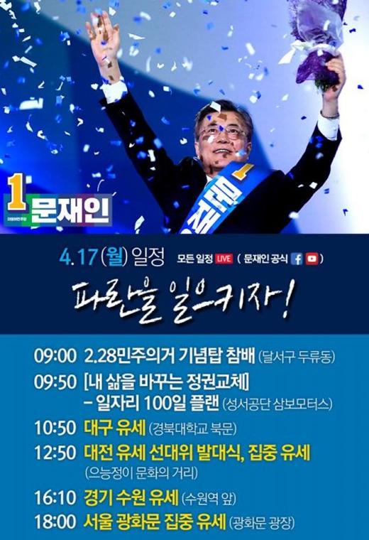 문재인, 대구서 첫 선거 운동…영·호남 동시 공략