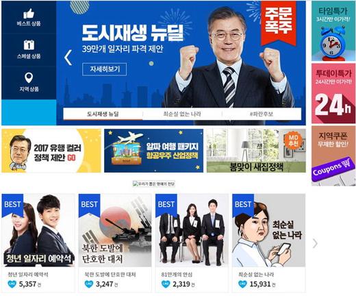 정책쇼핑몰 '문재인 1번가', 관심 폭발…가장 많이 구매한 공약은?