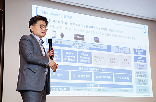 블록체인 서비스 미디어 설명회에서 금융컨설팅팀 팀장 송광우 상무가