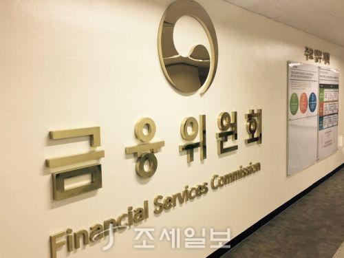 금융위원회