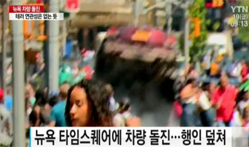 뉴욕 타임스퀘어에 차량 돌진 <사진: YTN 뉴스 캡처>