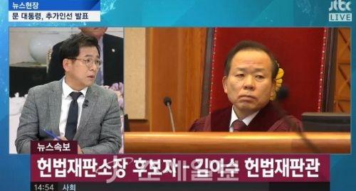 김이수 헌재소장 지명자 <사진: JTBC>
