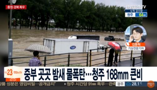 청주 폭우 <사진: 연합뉴스TV>