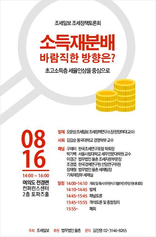 초고소득층 소득재분배 토론회