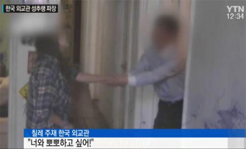 미성년자 성추행 외교관 <사진: YTN 뉴스 캡처>