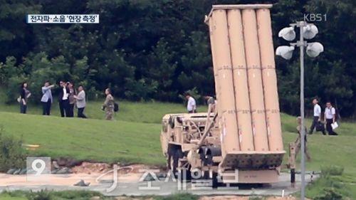 국방부 사드 전자파 기준치 이하 <사진: KBS>