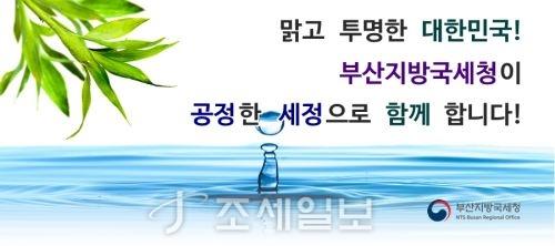사진=부산국세청