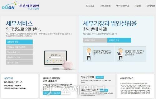 두온세무법인 홈페이지 메인화면
