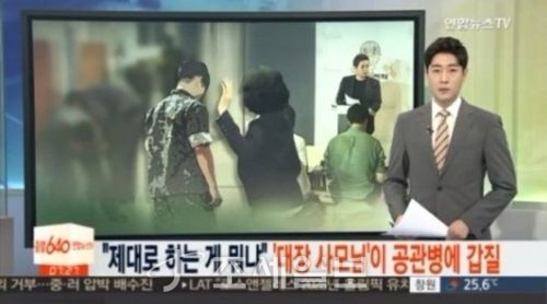 박찬주 대장 [사진: 연합뉴스TV]