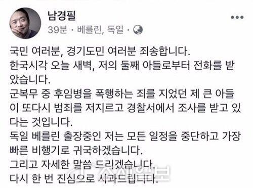 검찰 남경필 아들 구속기소 [사진: 남경필 페이스북]