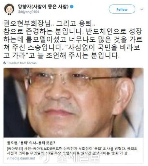 권오현 삼성전자 부회장 사퇴 [사진: 양향자 SNS]