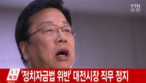 권선택 대전시장 징역형 확정 [사진: YTN 뉴스 캡쳐]