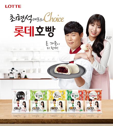 최현석 부녀 롯데호빵 홍보 포스터