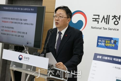 김현준 국세청 조사국장