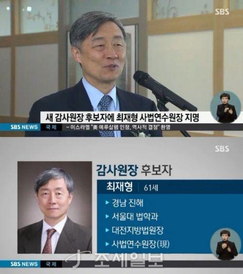 최재형 사법연수원장 [사진: SBS]