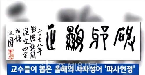 올해의 사자성어 파사현정 [사진: JTBC]
