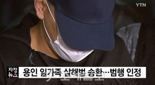 용인 일가족 살해범 [사진: YTN]