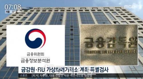 신한은행 가상화폐 [사진: MBC]