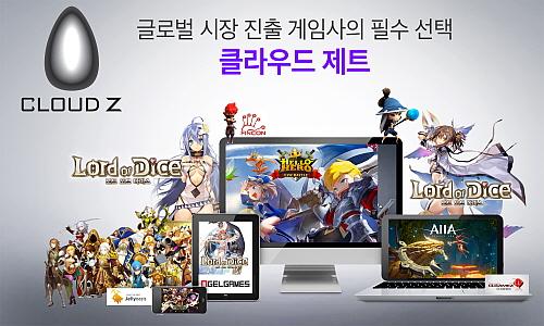 'Cloud Z(클라우드 제트)' 잇따라 도입 관련 이미지
