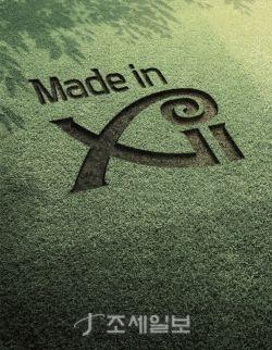 메이드 인 자이 로고. 사진=GS건설 제공